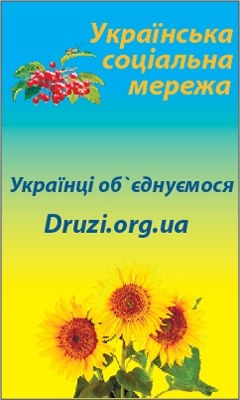 Druzi org ua укр соц сеть weua ukrface updated the